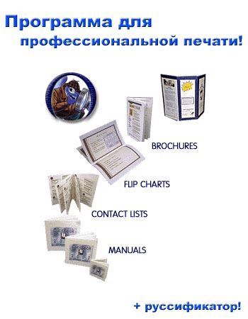 Программа pro100 на русском торрент