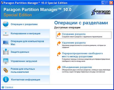 Windows на partition paragon 10 русском manager для